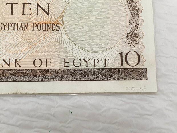 billet de banque - 10 livres égyptiennes