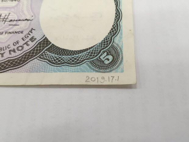 billet de banque - 5 piastres égyptiennes