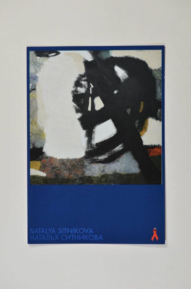 """carte postale - """"Artists for the next generation"""" (Artistes pour la nouvelle génération)"""