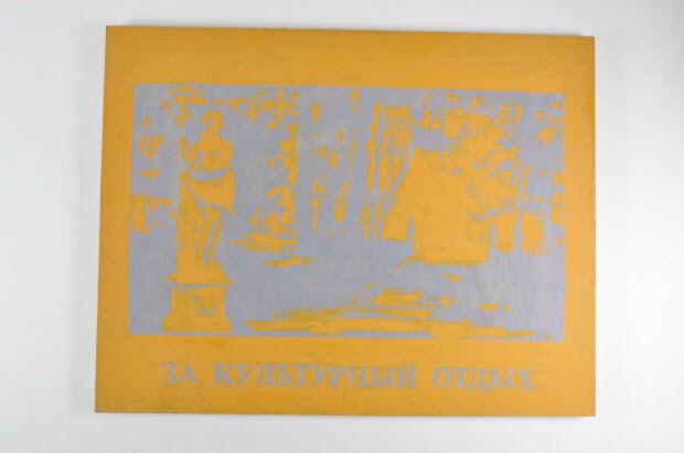 TOILE - Pour un repos culturel, par D. GOUTOV, 2003