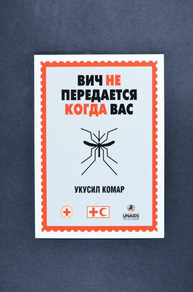 carte postale - moustique