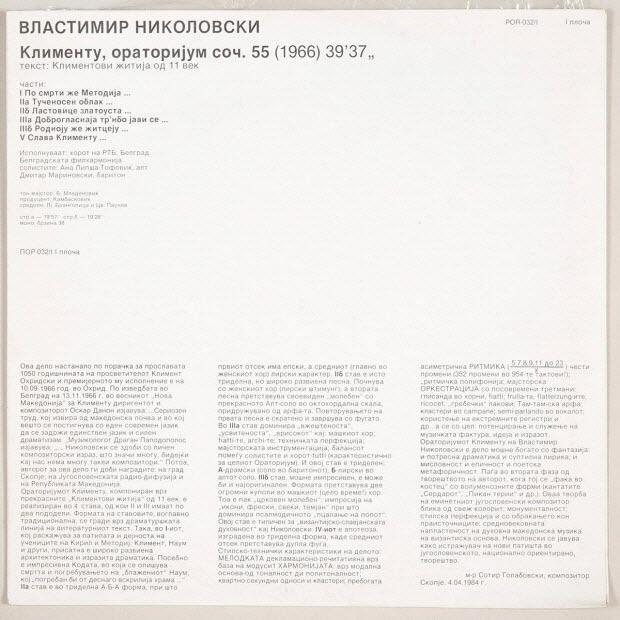 disque 33 tours - To Clement, oratorio opus 55