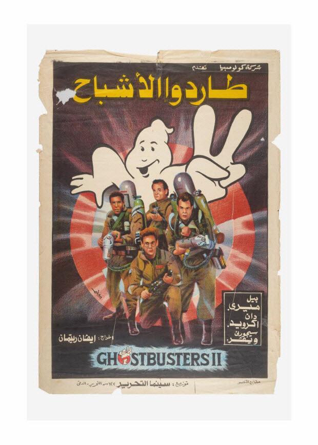 affiche - Ghostbusters II